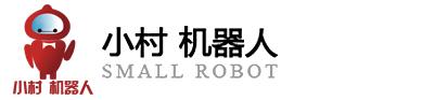 深圳市小村机器人智能科技有限公司