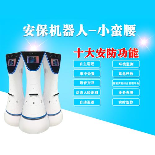 小村安保机器人