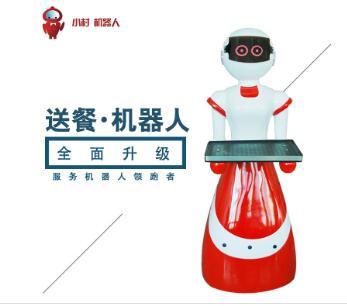 小村智能语音送餐机器人