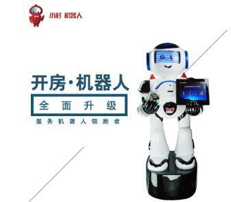 小村智能酒店开房机器人