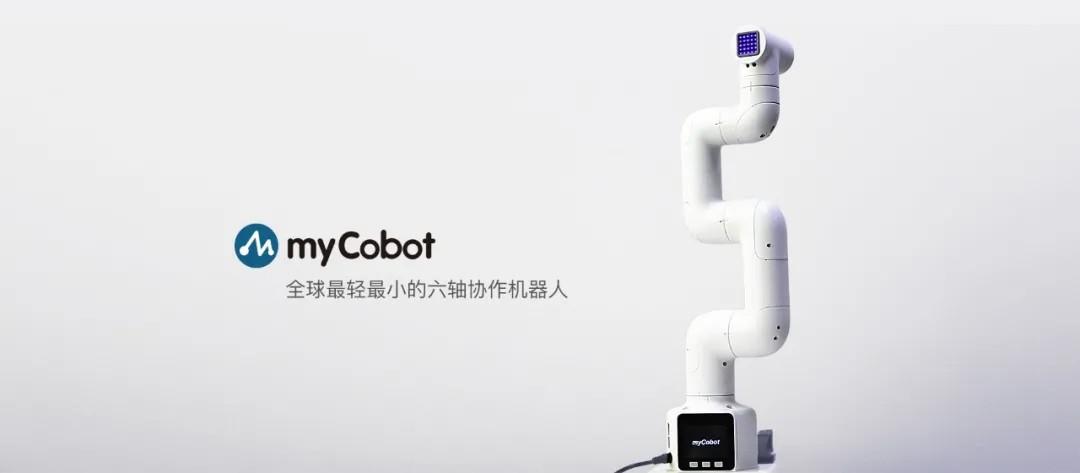 myCobot - 全球最轻最小的六轴桌面机械臂